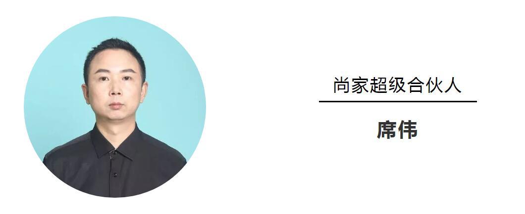 【我是尚家合伙人】第4期|席伟:敢想敢做,跟随重庆尚家白色杏彩线路地址专家开疆拓土2019-07-23 14:49:21